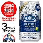 送料無料 ウィルキンソン ジントニック+レモンライム 350ml×3ケース/72本(072)
