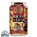 アサヒビール 淡麗辛口HB期間限定コーラ缶350ml