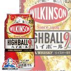 ハイボール チューハイ 酎ハイ アサヒ ウィルキンソン ハイボール 1ケース/350ml缶×24本(024)『BSH』