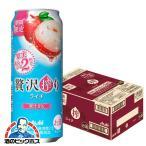 チューハイ サワー アサヒ 贅沢搾り ライチ 1ケース/500ml缶×24本(024)