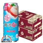 チューハイ サワー 送料無料 アサヒ 贅沢搾り ライチ 2ケース/500ml缶×48本(048)
