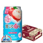 チューハイ サワー アサヒ 贅沢搾り ライチ 1ケース/350ml缶×24本(024)