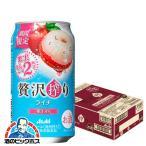 チューハイ サワー 送料無料 アサヒ 贅沢搾り ライチ 1ケース/350ml缶×24本(024)