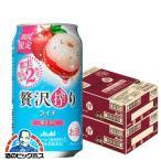チューハイ サワー 送料無料 アサヒ 贅沢搾り ライチ 2ケース/350ml缶×48本(048)