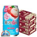 チューハイ サワー 送料無料 アサヒ 贅沢搾り ライチ 3ケース/350ml缶×72本(072)