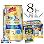 2021年12月21日限定発売 ノンアルコール ビール 8缶増量 送料無料 アサヒ ヘルシースタイル 350ml×2ケース/48缶+おまけ8缶(048)『CSH』