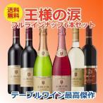 送料無料 王様の涙 フルラインナップ6本セット 赤2本・白1本・赤甘口1本・泡白1本・泡ロゼ1本(006) 福袋 wine