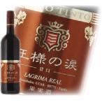王様の涙 赤甘口 750ml wine