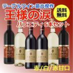送料無料 王様の涙 6本バラエティセット 赤2本・白2本・赤甘口2本(006) 福袋 wine