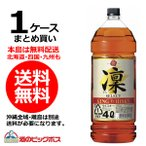 ウイスキー 送料無料 宝 タカラ キングウイスキー 凛(りん)セレクト 37度 4000ml×1ケース/4本(004) whisky
