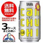 タカラ宝缶チューハイ 宝 タカラ can チューハイ レモン 350ml×3ケース/72本(072)
