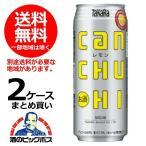 タカラ宝缶チューハイ 宝 タカラ can チューハイ レモン 500ml×2ケース/48本(048)