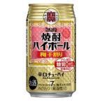 タカラ TaKaRa can 缶チューハイ 酎ハイ サワー 24本 宝 焼酎ハイボール 梅干割り 350ml×1ケース/24本(024)『BSH』