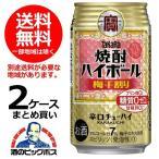 タカラ TaKaRa can 缶チューハイ 酎ハイ サワー 48本 送料無料 宝 焼酎ハイボール 梅干割り 350ml×2ケース/48本(048)『BSH』
