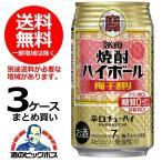 タカラ TaKaRa can 缶チューハイ 酎ハイ サワー 送料無料 宝酒造 焼酎ハイボール 梅干割り 350ml×3ケース/72本 (072)『BSH』