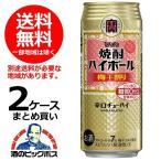 送料無料 宝 焼酎ハイボール 梅干割り 500ml×2ケース/48本(048) 『BSH』