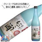 千曲錦 藤村のにごり酒 720ml