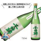 千曲錦 寒仕込 純米酒 720ml 日本酒 長野県 千曲錦酒造『HSH』