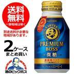 送料無料 サントリー ボス プレミアムボス BOSS 微糖 ボトル缶 260g×2ケース(48本)(048)
