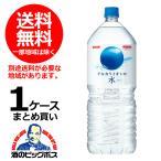 送料無料 キリン アルカリイオンの水 ペットボトル 2L×2ケース/12本(012)