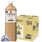 キリン 午後の紅茶 ミルクティー 1.5L×1ケース/8本(008)