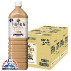 ショッピング紅茶 送料無料 キリン 午後の紅茶 ミルクティー 1.5L×2ケース/16本(016) drink