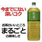 キリン 生茶 2L×1ケース / 6本(006)