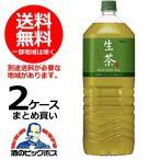 お茶 緑茶 ペットボトル 送料無料 キリン 生茶 2L×2ケース/12本(012) drink
