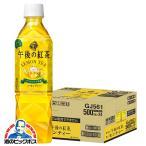 送料無料 キリン 午後の紅茶 レモンティー 500ml×1ケース/24本(024)