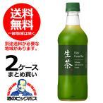 送料無料 キリン 生茶 525ml×2ケース / 48本(048)