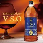 キリン ブランデー V.S.O. 2.7L