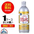 送料無料 菊水ふなぐち一番搾り 本醸造 1ケース(1000ml×6本)アルミ缶(006)