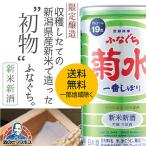 菊水 新米新酒 ふまぐち菊水一番しぼり 200ml