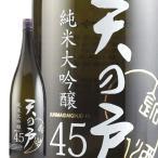 日本酒 天の戸 純米大吟醸45 1800ml 1本秋田県 浅舞酒造株式会社