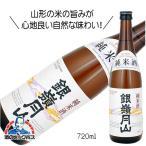 日本酒 銀嶺月山 純米酒 720ml 山形県 sake