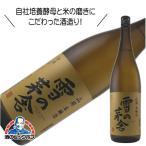 日本酒 日本酒 雪の茅舎 山廃本醸造 1800ml 秋田県