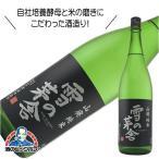 日本酒 日本酒 雪の茅舎(ゆきのぼうしゃ)山廃純米 1800ml  日本酒・秋田県 齋彌酒造店