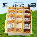 お歳暮 御歳暮 ギフト gift 詰め合わせ セット 肉 豚肉 ギフト 冷蔵 送料無料 平田工房(平田牧場) JHM-3SK 12 金華豚三元豚肩ロース味噌漬け 12枚入