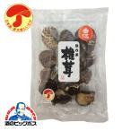 干し椎茸 こうしん しいたけ 国産 信栄 香信 国内産椎茸 50g×1袋 日本産 原木乾しいたけ