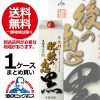 芋焼酎 いも焼酎 送料無料 肥後の恵 黒 25度 1ケース/
