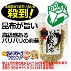 DM便発送・送料無料 澤田食品 日本一のふりかけ いか昆布 80g×2袋(002)