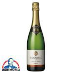 グランディアル ブリュット 750ml フランス産スパークリングワイン