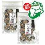 【DM便発送・送料無料】 北海道産 厳選素材 つぶ貝燻製 60g×2袋(002)