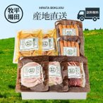 お歳暮 御歳暮 ギフト gift 詰め合わせ セット 肉 豚肉 ギフト 冷蔵 送料無料 平田工房(平田牧場) SOP 19-2 日本の米育ち 極みシリーズギフト