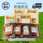 お歳暮 御歳暮 ギフト gift 詰め合わせ セット 肉 豚肉 ギフト 冷凍 送料無料 平田工房(平田牧場) FPG 19-1 日本の米育ち 極みシリーズギフト
