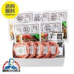 ギフト gift 詰め合わせ セット 肉 豚肉 冷凍 送料無料 平田工房(平田牧場) HSF 19-9 日本の米育ち 三元豚ハンバーグ&ロールステーキ
