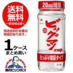 送料無料 ビッグマンカップ 25度 1ケース/220ml×30本 (030)