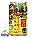 チューハイ 缶チューハイ 酎ハイ サワー 合同酒精 オオサカハイボール ミックスジュース風味 350ml×1ケース/24本(024)『FSH』
