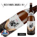 出羽桜 [本醸造酒]