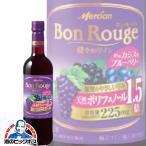 赤ワイン メルシャン ボン・ルージュ プラス カシス ペット 720ml wine
